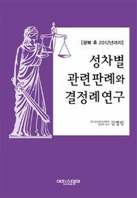 성차별 관련 판례와 결정례 연구 : 광복 후 2012년까지