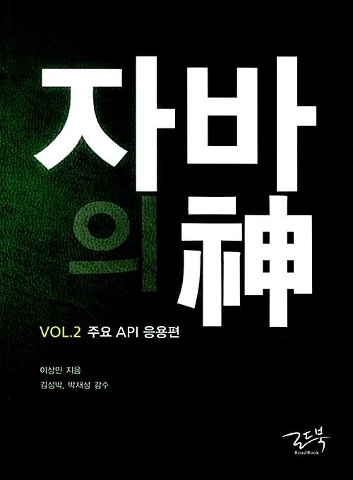 자바의 신 VOL.2 : 주요 API 응용편
