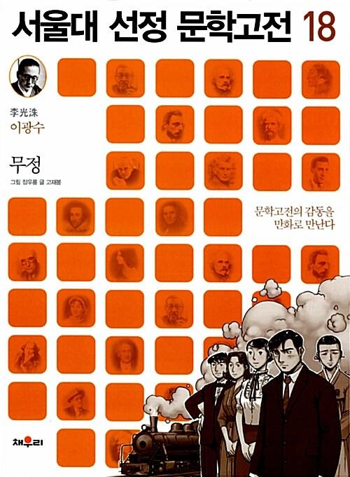 서울대 선정 문학고전 18 : 무정