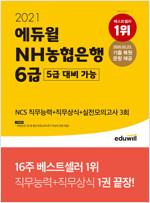 2021 에듀윌 NH농협은행 6급(5급 대비 가능) NCS 직무능력 + 직무상식 + 실전모의고사 3회