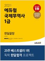 2021 에듀윌 국제무역사 1급 한달끝장