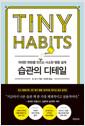 [eBook] 습관의 디테일