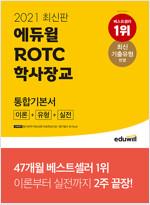 2021 최신판 에듀윌 ROTC.학사장교 통합기본서