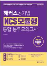 2021 해커스공기업 NCS 모듈형 통합 봉투모의고사