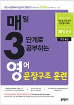 매3영 문장구조 훈련 - 매일 3단계로 공부하는 영어 문장구조 훈련 (2021년)