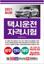 2021 택시운전자격시험 (광주.전라.제주) (8절)