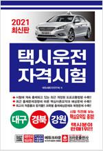2021 택시운전자격시험 (대구.경북.강원) (8절)