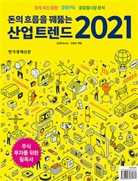 (돈의 흐름을 꿰뚫는) 산업 트렌드 2021 : 업계 최신 동향·경쟁구도·글로벌시장 분석