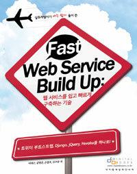 Fast web service build up : 웹 서비스를 쉽고 빠르게 구축하는 기술