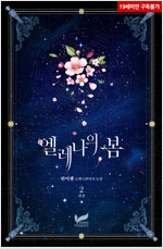 엘레나의 봄 2 (완결)