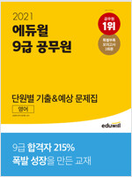 2021 에듀윌 9급 공무원 단원별 기출&예상 문제집 영어