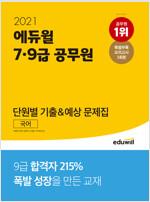 2021 에듀윌 7·9급 공무원 단원별 기출&예상 문제집 국어