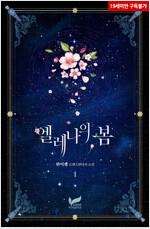 [세트] 엘레나의 봄 (외전포함) (총3권/완결)