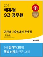 2021 에듀윌 9급 공무원 단원별 기출&예상 문제집 한국사