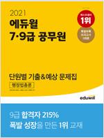 2021 에듀윌 7.9급 공무원 단원별 기출&예상 문제집 행정법총론