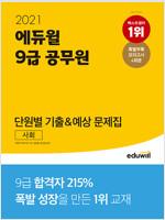 2021 에듀윌 9급 공무원 단원별 기출&예상 문제집 사회