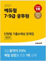 2021 에듀윌 7.9급 공무원 단원별 기출&예상 문제집 행정학