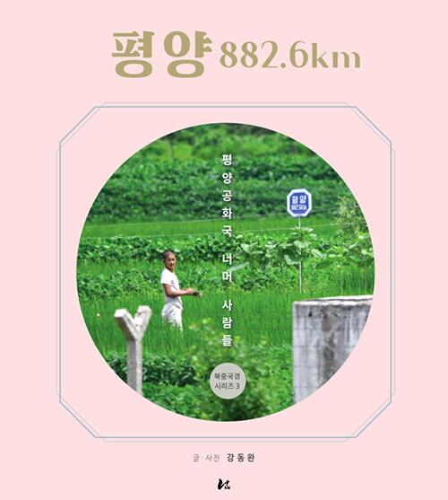 평양 882.6km