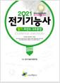 2021 전기기능사 필기 과년도 3주완성
