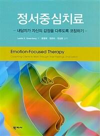 정서중심치료 : 내담자가 자신의 감정을 다루도록 코칭하기