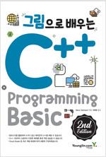 그림으로 배우는 C++ Programming