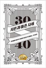서른과 마흔 사이 (10주년 기념 양장 에디션)