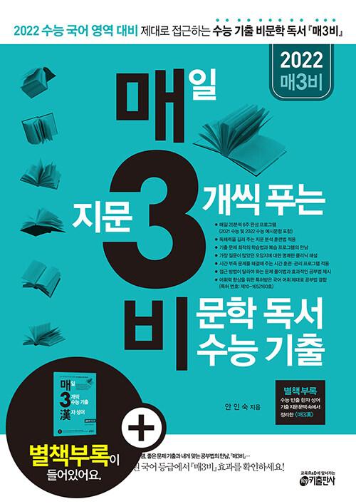 매3비 - 매일 지문 3개씩 푸는 비문학 독서 수능 기출 (2021년)