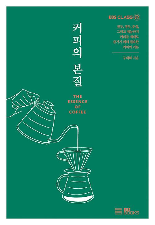 커피의 본질