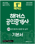 2021 해커스 공인중개사 2차 기본서 공인중개사법령 및 실무