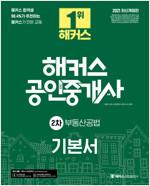 2021 해커스 공인중개사 2차 기본서 부동산공법