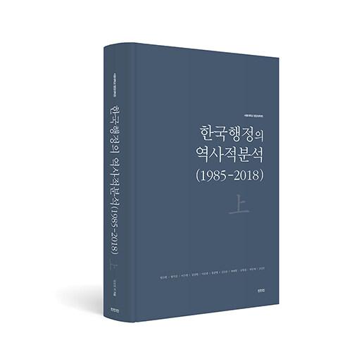 한국행정의 역사적분석 (1985-2018) - 상