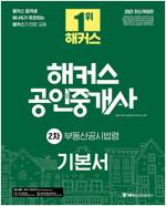 2021 해커스 공인중개사 2차 기본서 부동산공시법령