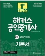 2021 해커스 공인중개사 2차 기본서 부동산세법