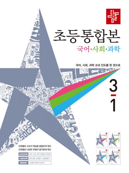 디딤돌 초등 국어.사회.과학 통합본 3-1 (2021년)