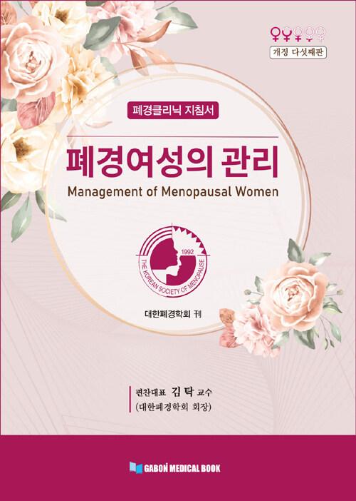 폐경 여성의 관리 : 폐경클리닉 지침서 / 다섯째판