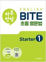 하루 한장 English BITE 초등 영문법 Starter 1