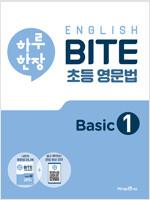 하루 한장 English BITE 초등 영문법 Basic 1