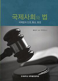 국제사회와 법 : 국제법과 인권, 통상, 환경