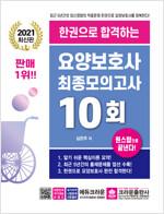 2021 한권으로 합격하는 요양보호사 최종모의고사 10회