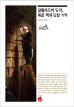 갈릴레오의 망각, 혹은 책에 관한 기억