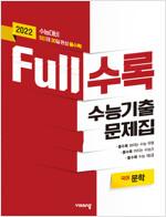 Full수록 수능기출문제집 국어 문학 (2021년)