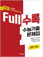 Full수록 수능기출문제집 사탐 한국 지리 (2021년)