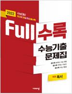 Full수록 수능기출문제집 국어 독서 (2021년)