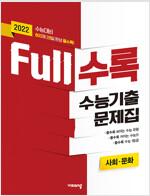 Full수록 수능기출문제집 사탐 사회문화 (2021년)