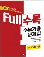 Full수록 수능기출문제집 국어 화법과 작문 (2021년)