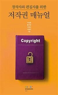 (창작자와 편집자를 위한) 저작권 매뉴얼