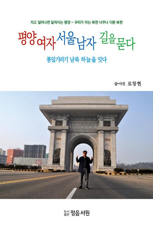 평양여자 서울남자 길을 묻다