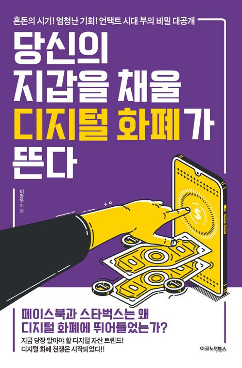 당신의 지갑을 채울 디지털 화폐가 뜬다 : 혼돈의 시기! 엄청난 기회! 언택트 시대 부의 비밀 대공개