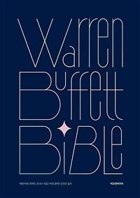 워런 버핏 바이블 (리커버 에디션)