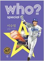 Who? Special 이승엽 (친필 사인 수록 특별판)